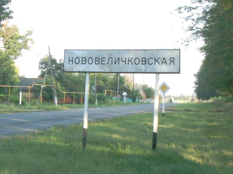 Знакомство краснодарский край бесплатно 5